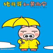 猪哥哥和黄雨伞pdf