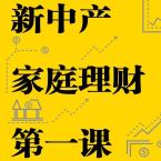 新中产家庭理财第一课pdf下载