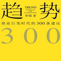 趋势:商业巨变时代的300条建议pdf