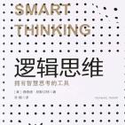 逻辑思维:拥有智慧思考的工具pdf下载