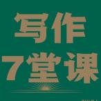 秋叶特训营:写作7堂课pdf下载