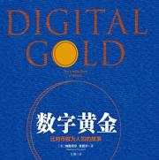 数字黄金:比特币鲜为人知的故事pdf
