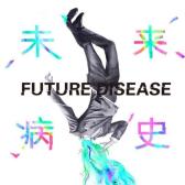 未来病史pdf