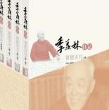 季羡林日记:留德岁月pdf
