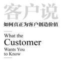 客户说:如何真正为客户创造价值PDF