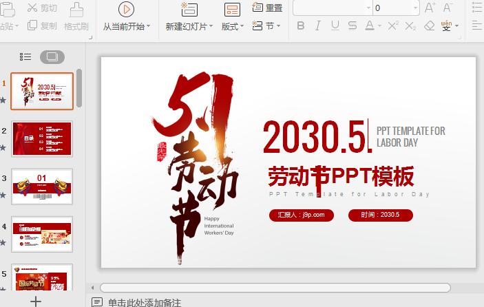 红色大气2020五一劳动节PPT模板截图0
