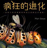 疯狂的进化:动物世界的奇葩物种和它们的生存绝技pdf