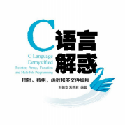 C语言解惑:指针、数组、函数和多文件编程pdf下载