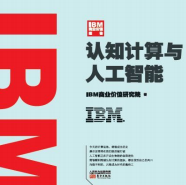 IBM商业价值报告:认知计算与人工智能pdf