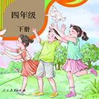 五四学制道德与法治四年级下册人教版电子课本