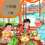 人教版五四学制语文三年级下册电子课本下载