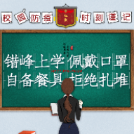 校园防疫宣传海报PSD