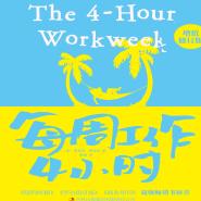 每周工作4小时pdf下载