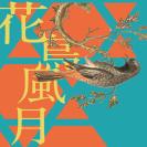 花鸟风月日本史pdf下载