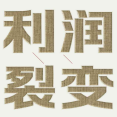 利润裂变:新阿米巴x合伙人制x数字运营PDF版