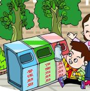 城市垃圾分类环保公益ppt