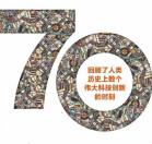 机器70年PDF电子书下载