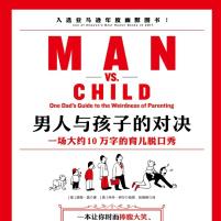 男人与孩子的对决pdf