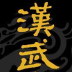汉武大帝pdf电子书