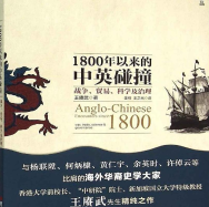 1800年以来的中英碰撞pdf