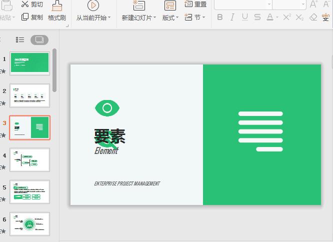 简约绿色企业项目管理PPT模板截图1