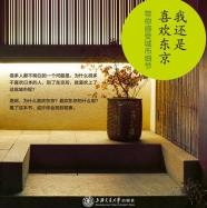 我还是喜欢东京pdf