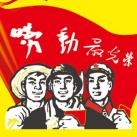 五一劳动节之劳动最光荣主题班会PPT模板