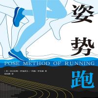 姿势跑法pdf