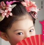 日本父母这样教孩子负责pdf