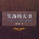 失落的天书:《山海经》与古代华夏世界观电子书