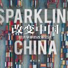 改变中国:经济学家的改革记述PDF