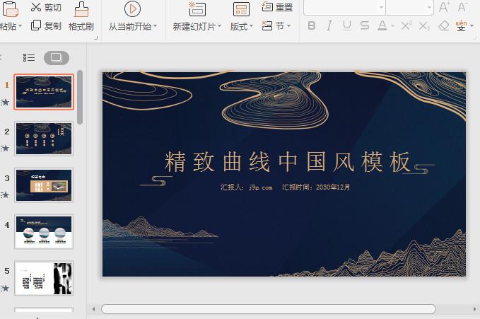 精致曲线深色中国风PPT模板截图0