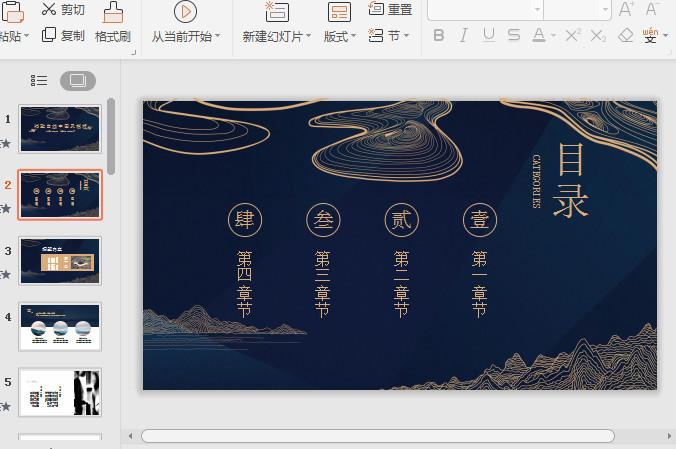 精致曲线深色中国风PPT模板截图1