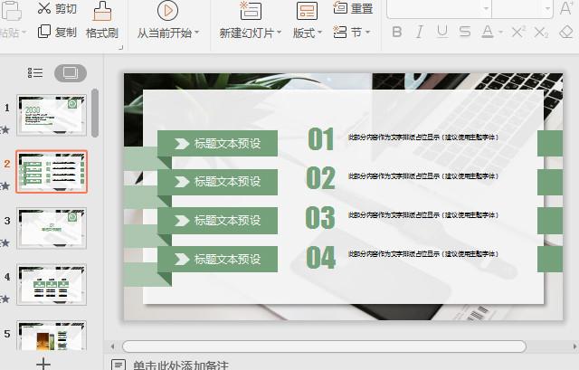 笔记本背景清爽商务办公ppt模板截图1