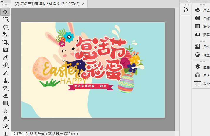 复活节彩蛋狂欢海报设计截图0