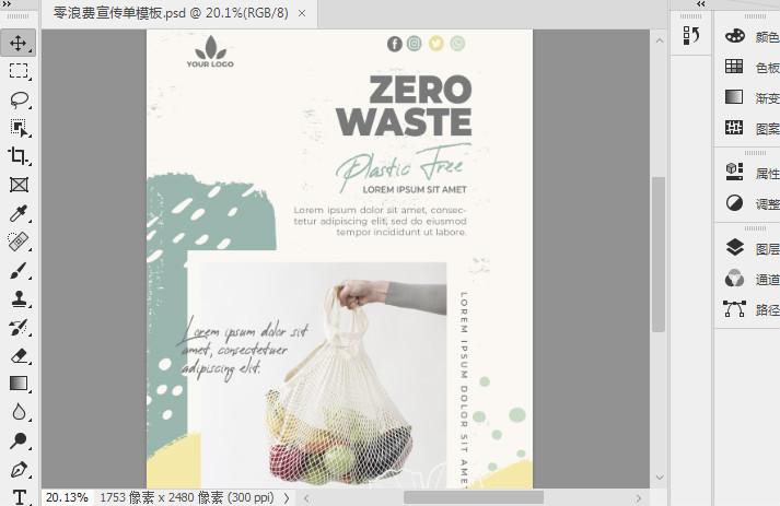 零浪费宣传海报PSD素材截图0