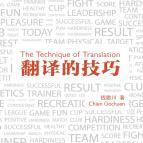 钱歌川翻译的技巧pdf
