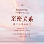 亲密关系:通往灵魂的桥梁pdf下载