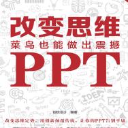 改变思维:菜鸟也能做出震撼PPT电子书