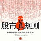 股市真规则第二版pdf免费下载