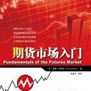 期货市场入门pdf下载