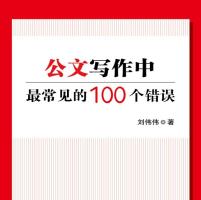 公文写作中最常见的100个错误pdf下载