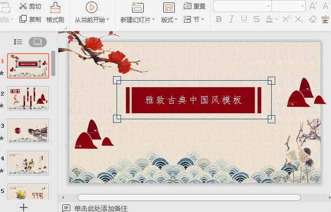 高山梅花背景古典中国风PPT模板截图0
