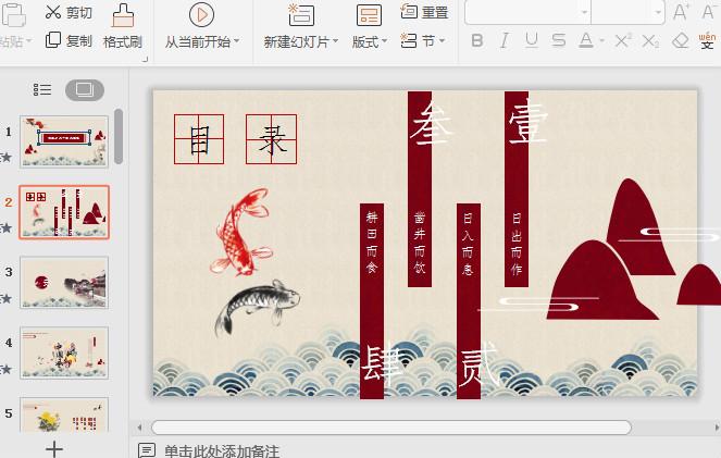 高山梅花背景古典中国风PPT模板截图1