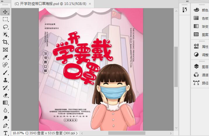 开学防疫带口罩海报模板截图0