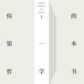 你的第一本哲学书pdf下载