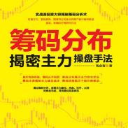 筹码分布揭密主力操盘手法pdf