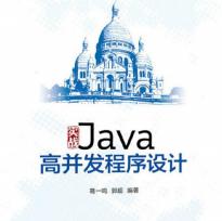 实战Java高并发程序设计pdf下载