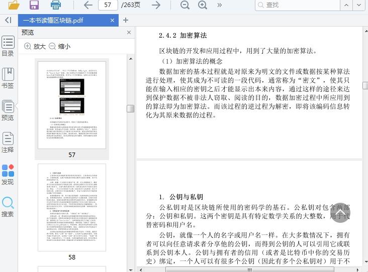 一本书读懂区块链pdf下载截图1