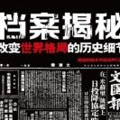 档案揭秘:改变世界格局的历史细节PDF
